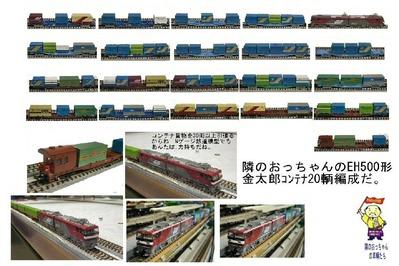 隣のおっちゃん機関車車両11貨物1
