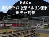 ベルリン東駅タイトル3.jpg