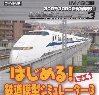 はじめる鉄道模型シミュレーター300系1