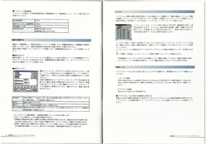 VRM3スタートアップガイド本16-17