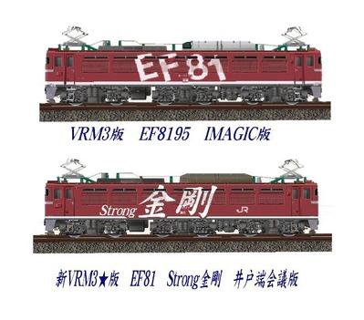 EF81機関車軍団G