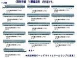 新幹線編成0系ひかり-13