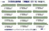 新幹線編成200系-8