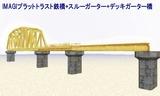 IMAGICプラットトラスト鉄橋1黄色