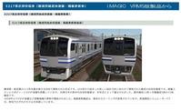 VRM5-E217系更新車
