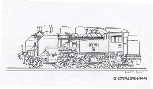 C11蒸気機関車塗り絵その6
