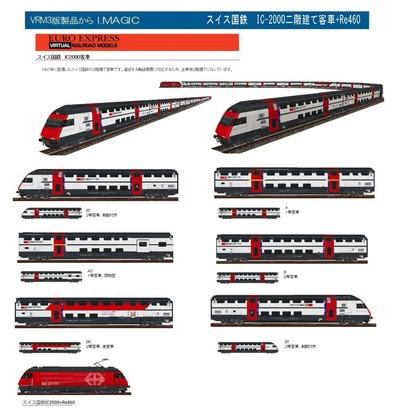 越河レイアウト特急シリーズ56-スイス国鉄IC-2000-A