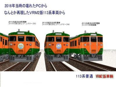 新VRM3車両113電車3