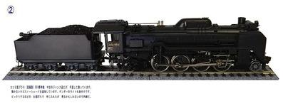 D51-950エンドー製真鍮HOゲージその2