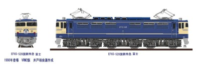 VRM2版EF65-528国鉄特急富士