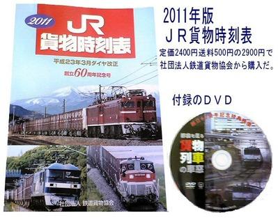 JRF貨物時刻表2011年度版