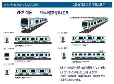 越河レイアウト電車シリーズ79-209系京浜東北線A