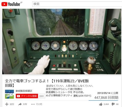 BVEで全力で電車ゴッコ119系運転台1
