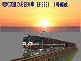 EF5861お召し列車その7