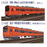 201系中央線7
