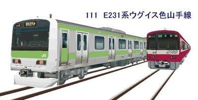111 E231系ウグイス色山手線