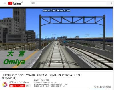A列車で行こう9鉄ワン・ケノービさん東北新幹線前万展望動画3