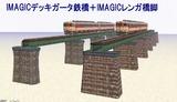IMAGICデッキガーター橋にIMAGIC橋脚1