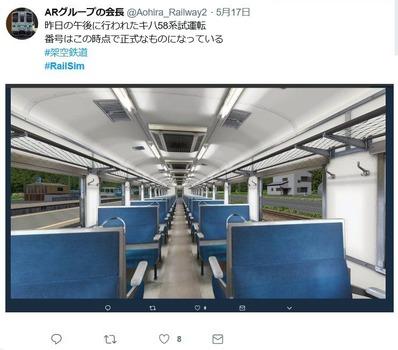 RailSimARグループの会長さんキハ58系3
