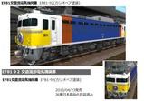 EF81-92 VRM5-6