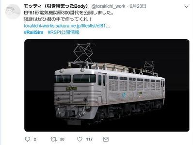 RailSim モッテイさんEF81-303-1