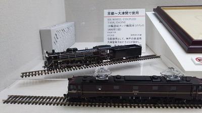 京都鉄道博物館85お召列車EF5861C62