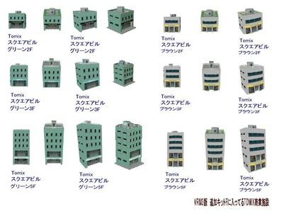 Tomix建物カタログ2