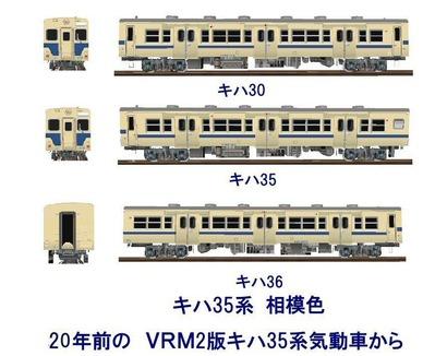 VRM2版キハ35系-3