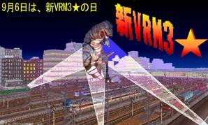 新9月6日新VRM3の日4