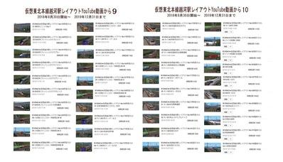 仮想越河駅レイアウトYouTube動画リスト表9-10