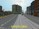 仮想仙台市電総集編26西公園.