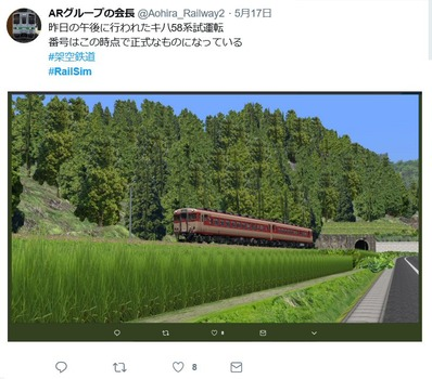 RailSimARグループの会長さんキハ58系1