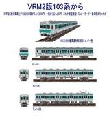 VRM2版103系1000番常磐線シルバー編成7