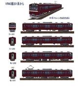 201系マルーン色阪急色VRM3-6