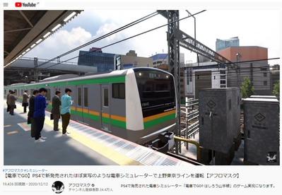 前面展望動画から電車でGOアフロマスク東京上野ライン2