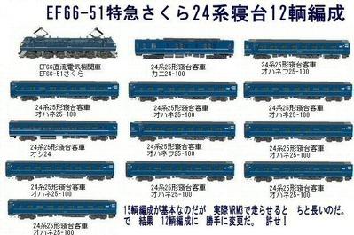 越河レイアウト夜汽車シリーズ7-EF66-51さくら7