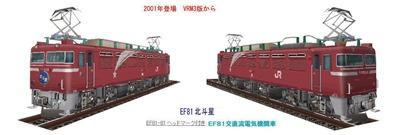 VRM3版EF81-81北斗星マーク付きA