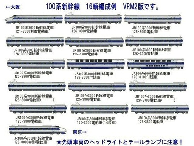 KATOレイアウトプラン集6-9東海道新幹線100系ひかり3