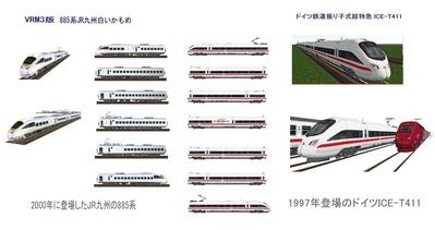 越河レイアウト東北新幹線ICI-T411-11