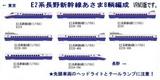 E2系長野新幹線8輌