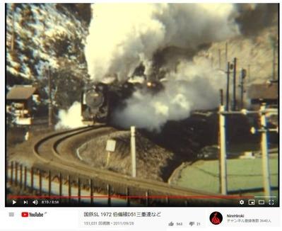 国鉄伯備線SLD51三重連動画1