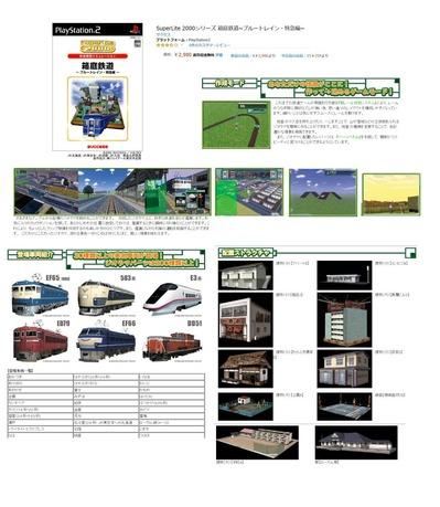 プレイステーション箱庭鉄道模型1