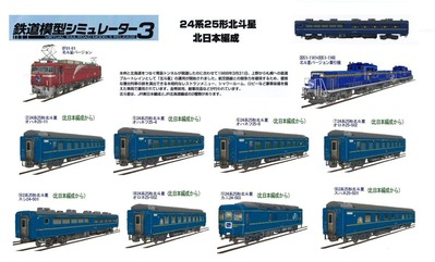 VRM3追加キット24系25形北斗星1北日本編成