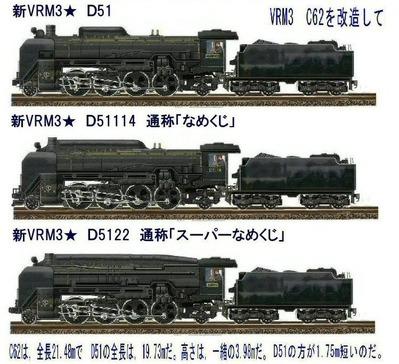 京都鉄道博物館D51ブログ3