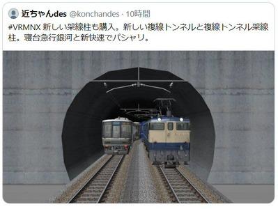 近ちゃんさんトンネル画像1