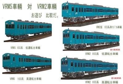 103系VRM2vsVRM5-3
