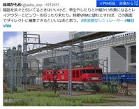 長崎カモメ毎日VRM-12
