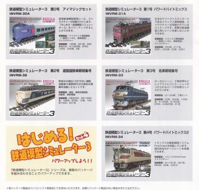 はじめる鉄道模型シミュレーター300系2