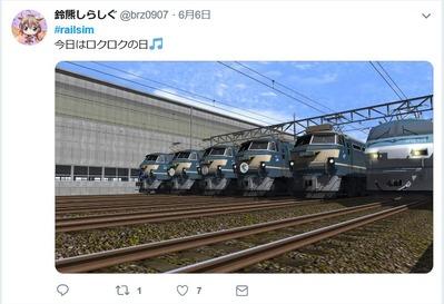 RailSim-鈴熊しらしぐさんEF66-4