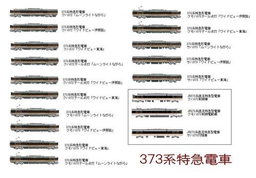 373系画像-5